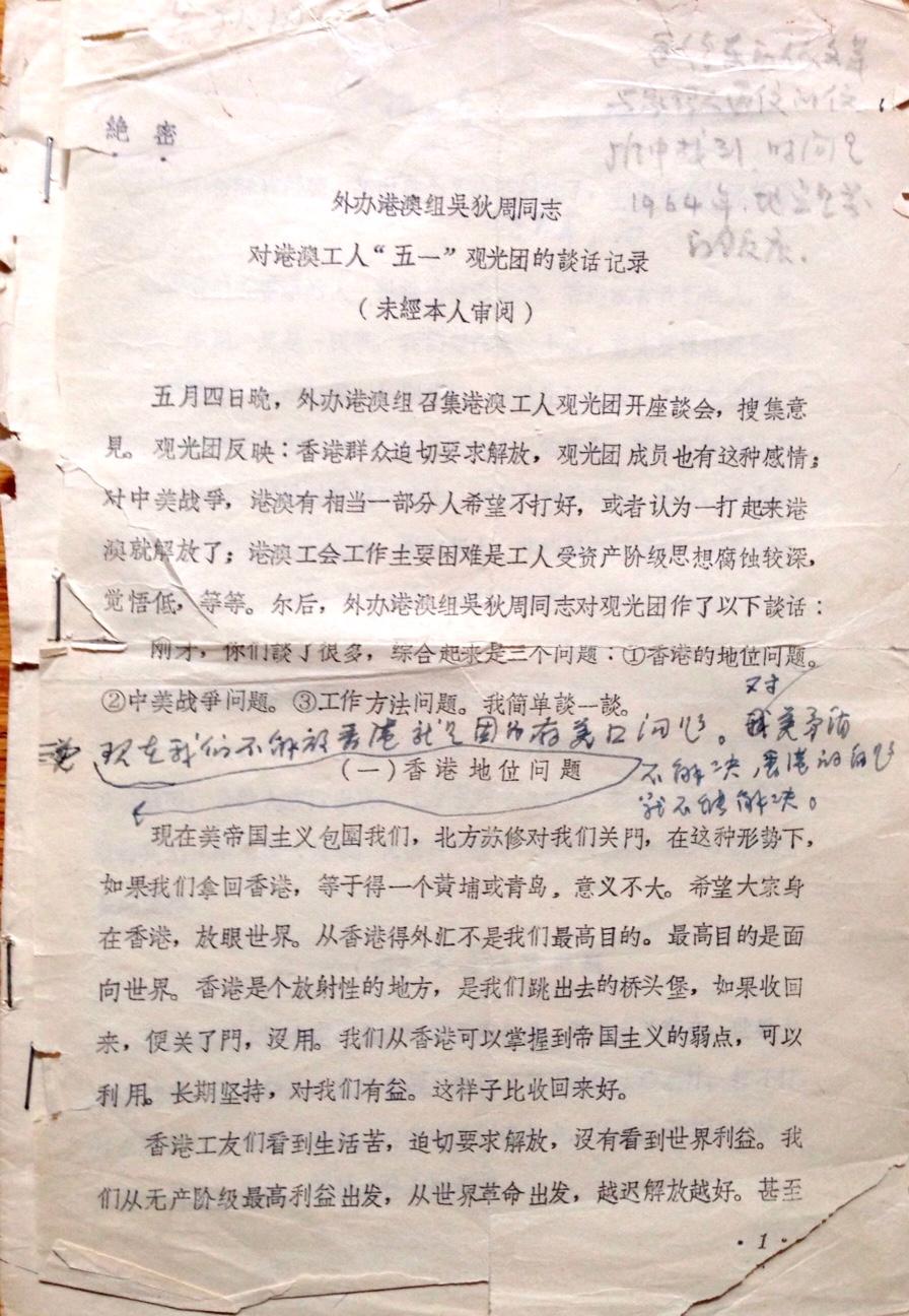 """文件左上角有""""絕密""""兩個字,右邊有張佩華注釋,不過時間有誤。"""