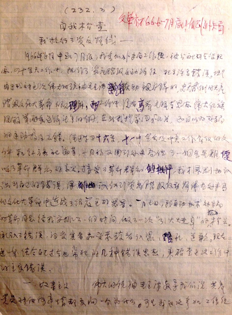 """一份手稿,字跡工整。右上角是張佩華批註""""文革初66.6-7月底派去外專局""""。"""