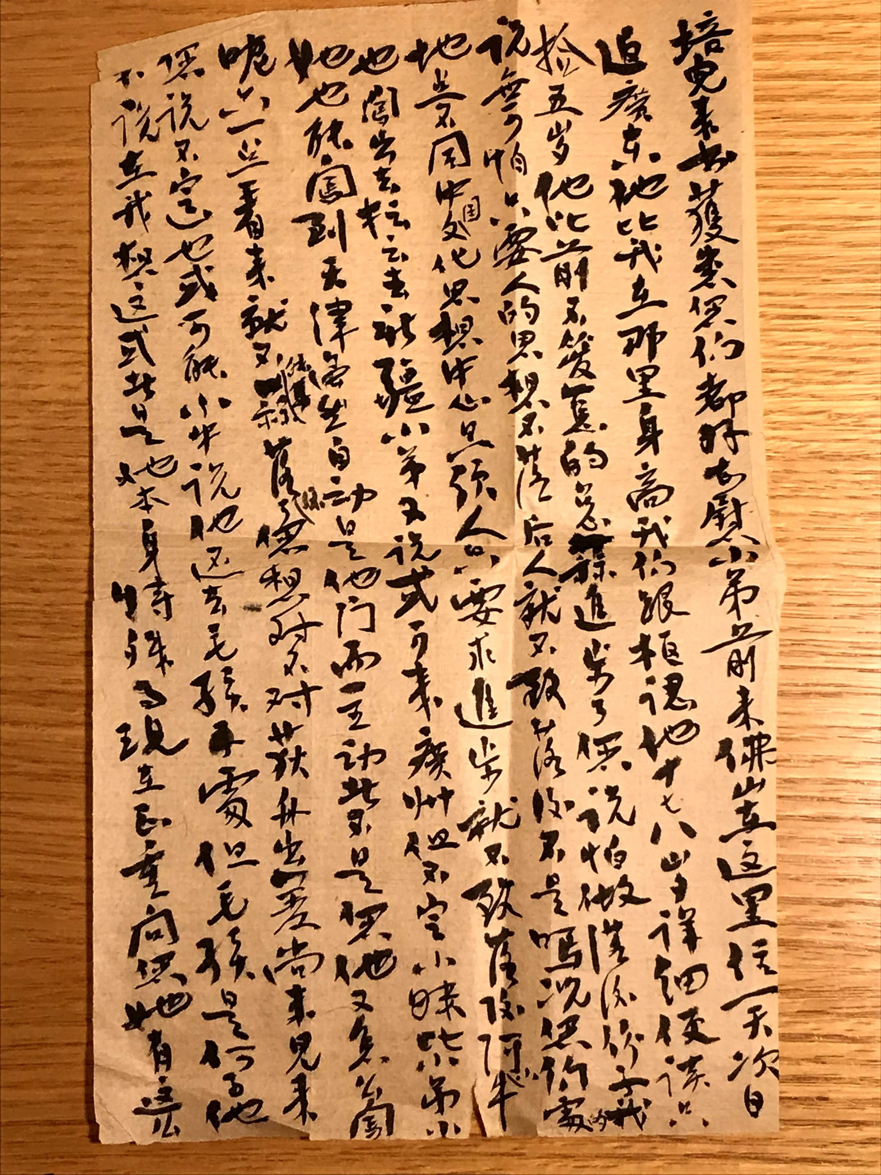 張若虛寫一手漂亮毛筆字