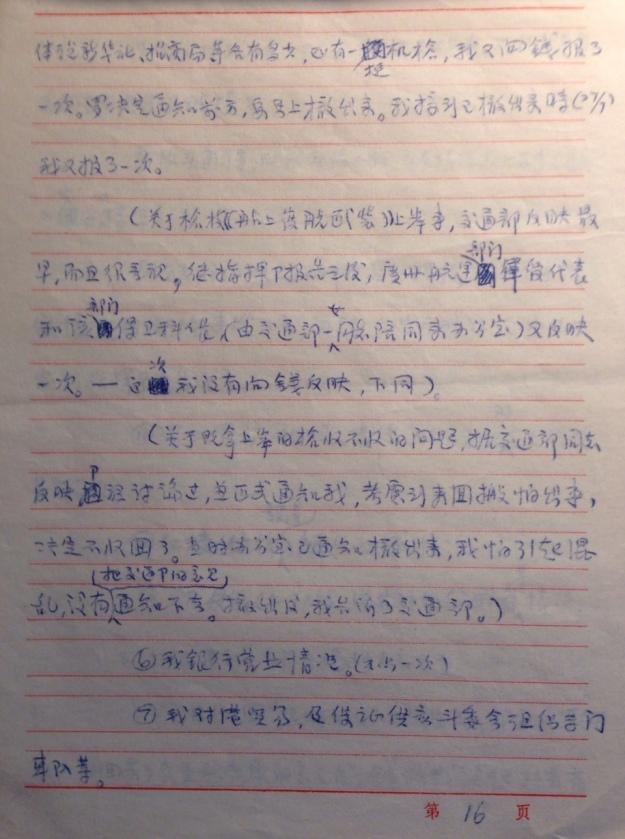一頁文字材料,裡面記載了六七暴動中有人把槍支運送到香港的情況。