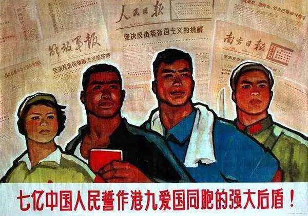 海報畫面主體是手持毛主席語錄的工農兵和紅衛兵。背景是各大報的版面,配以口號:七億中國人民誓作港九愛國同胞的強大後盾!