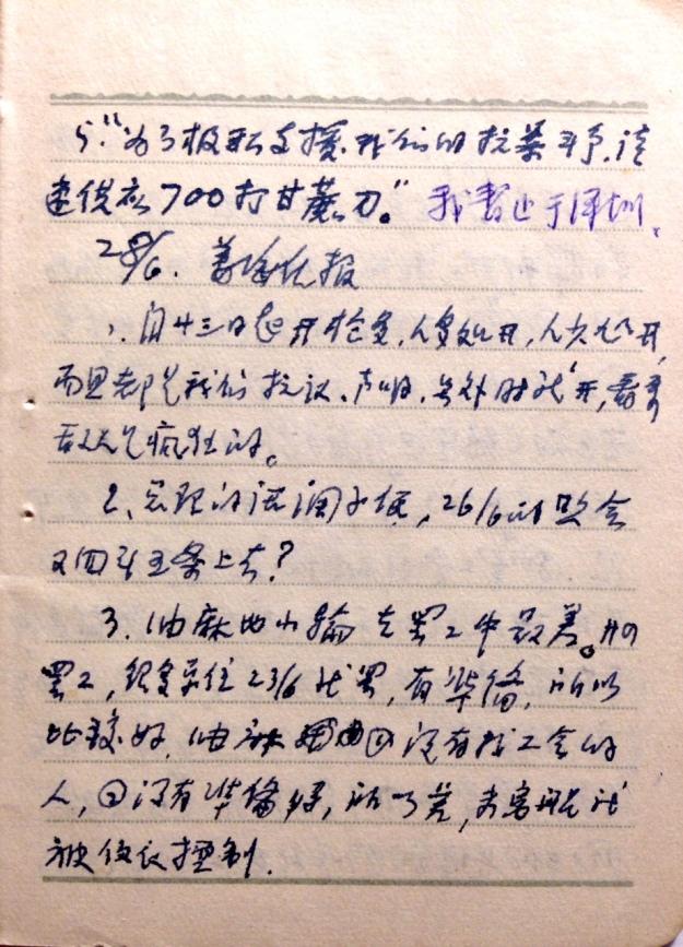 """吳荻舟的六七筆記記載,有人要求供應700打甘蔗刀,吳荻舟攔截之後記了一筆:""""我暫止於深圳""""。"""
