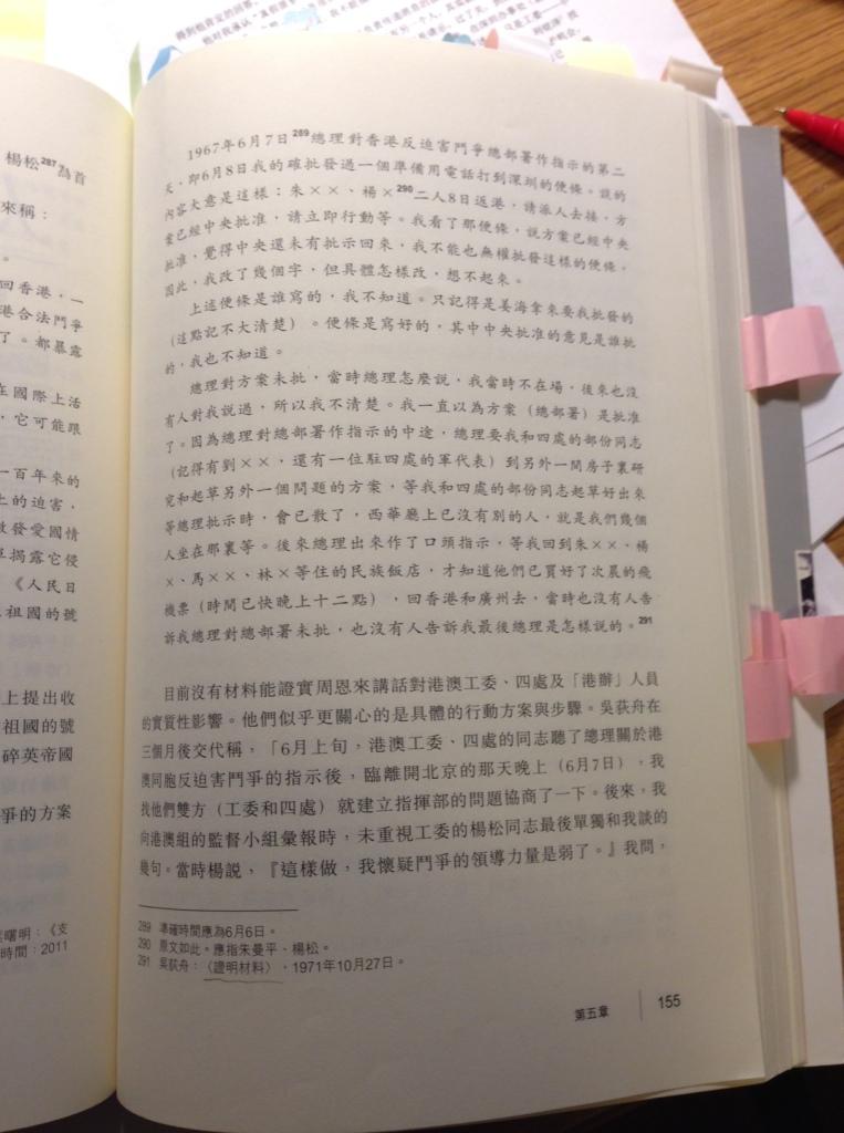 余汝信著【香港,1967】P155,引用了吳荻舟的證明材料。