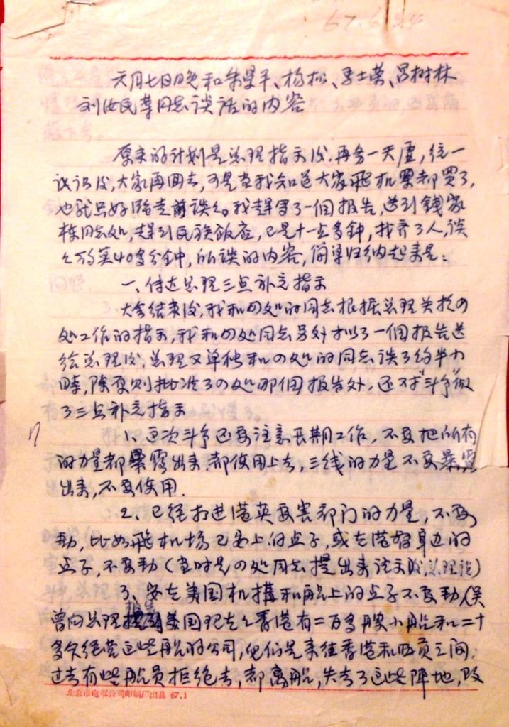 這是吳荻舟1967年6月7日和有關人士談話的內容記錄,是吳荻舟本人字跡。