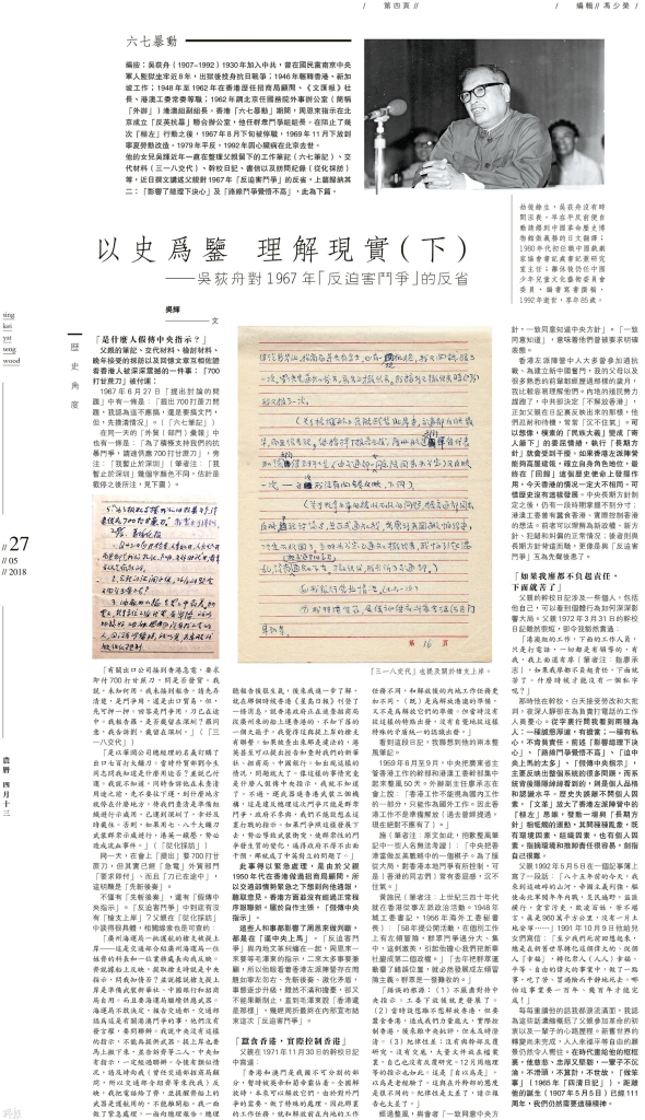一份香港明報的剪報