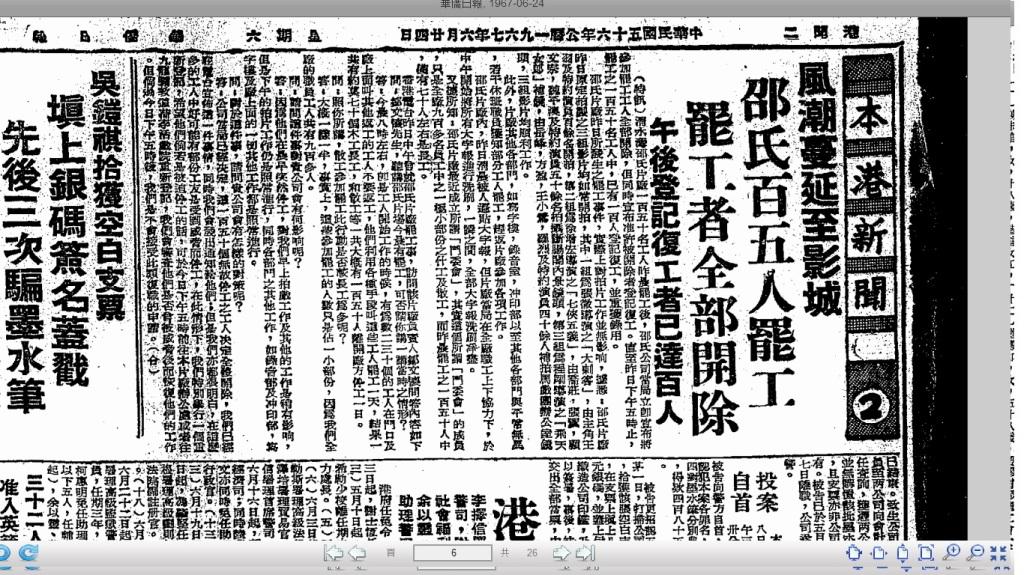 一份華僑日報1967.6.24的剪報-報導邵氏百五人罷工