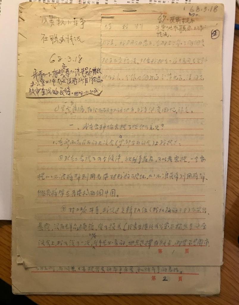 """長達31頁的一份手稿,是有關六七暴動的內容。字跡已經很淡,左上角有妻子張佩華寫的字條,說明是在""""聯辦""""情況。"""