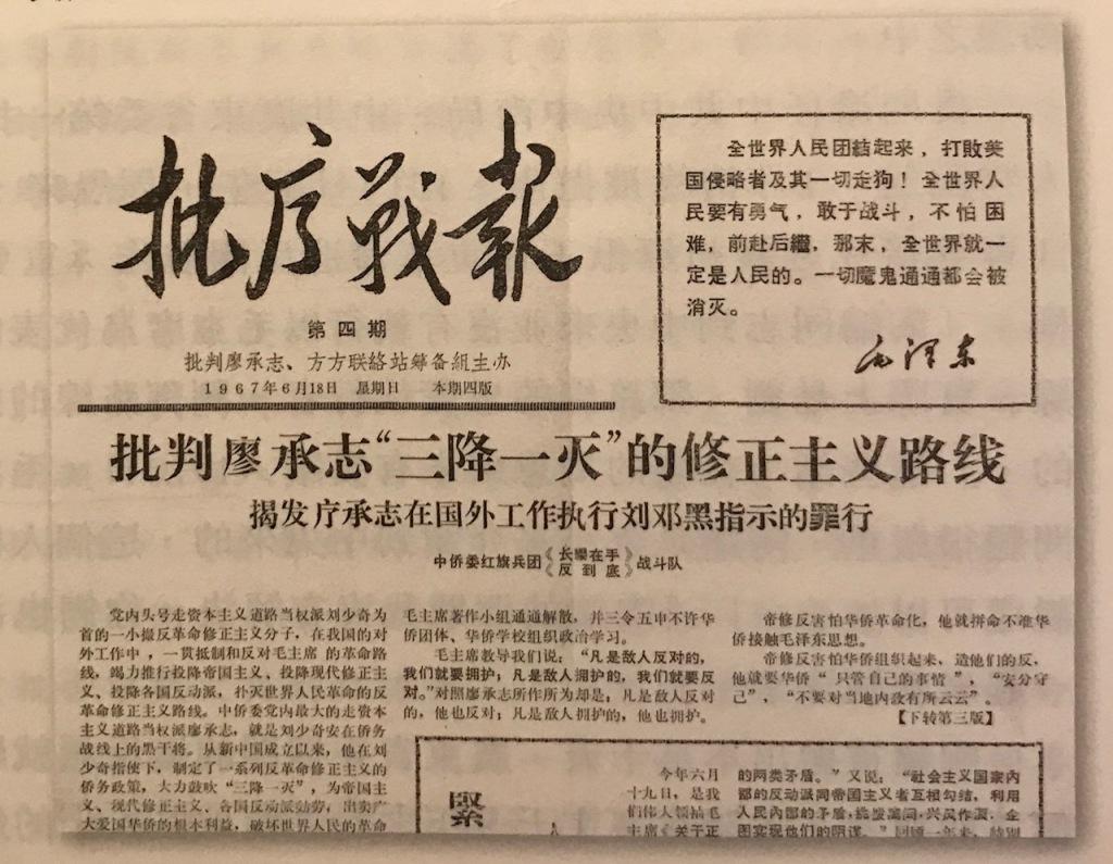 """一份文革中群眾組織主辦批判廖承志的""""小報""""。有毛澤東語和批判文章。錄"""