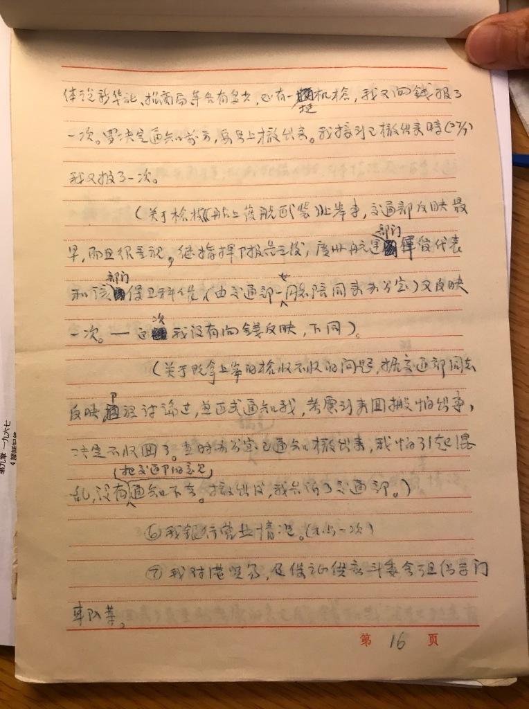 吳荻舟交代材料P16手稿,寫明六七暴動中有人把商船護航的槍支運到香港(上岸)準備和港英對峙以及他是如何處理。