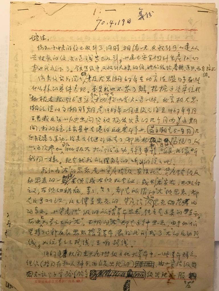這是吳荻舟的一封信的手跡