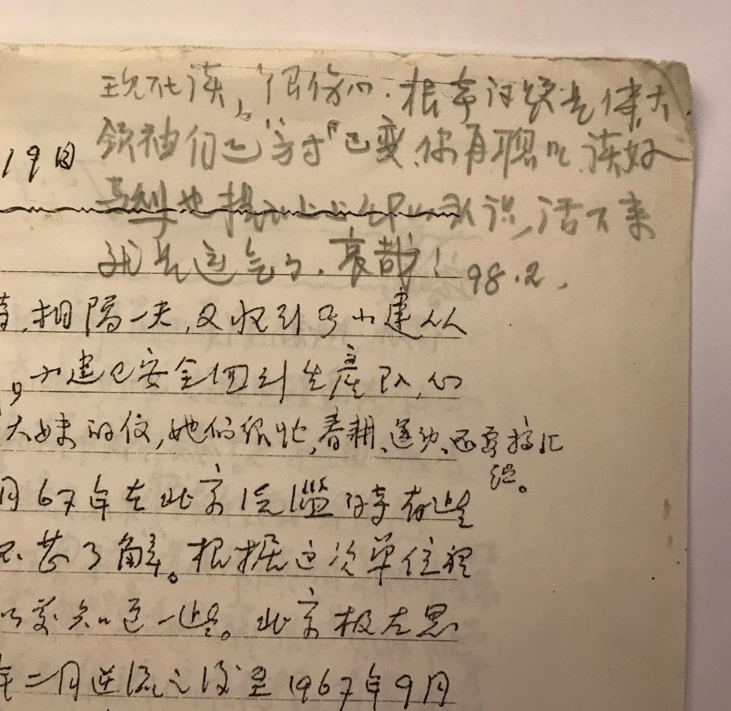 張佩華在吳荻舟信的右上角批語