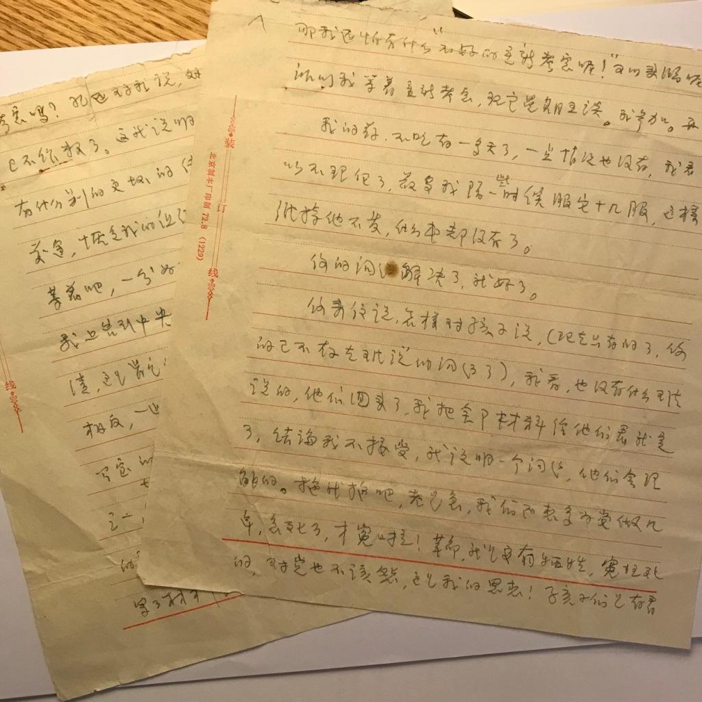 這是吳荻舟家書其中兩頁,沒有寫信日期。