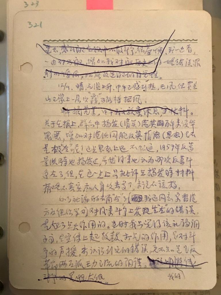 吳荻舟的一頁日記