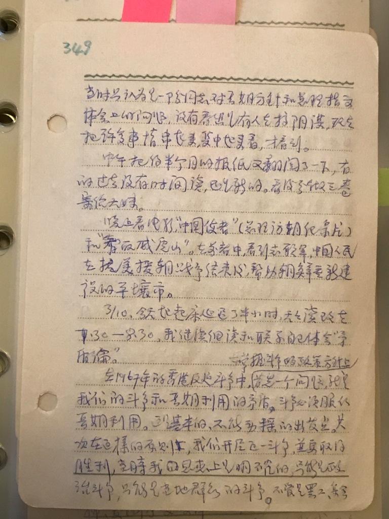P349,吳荻舟一頁日記