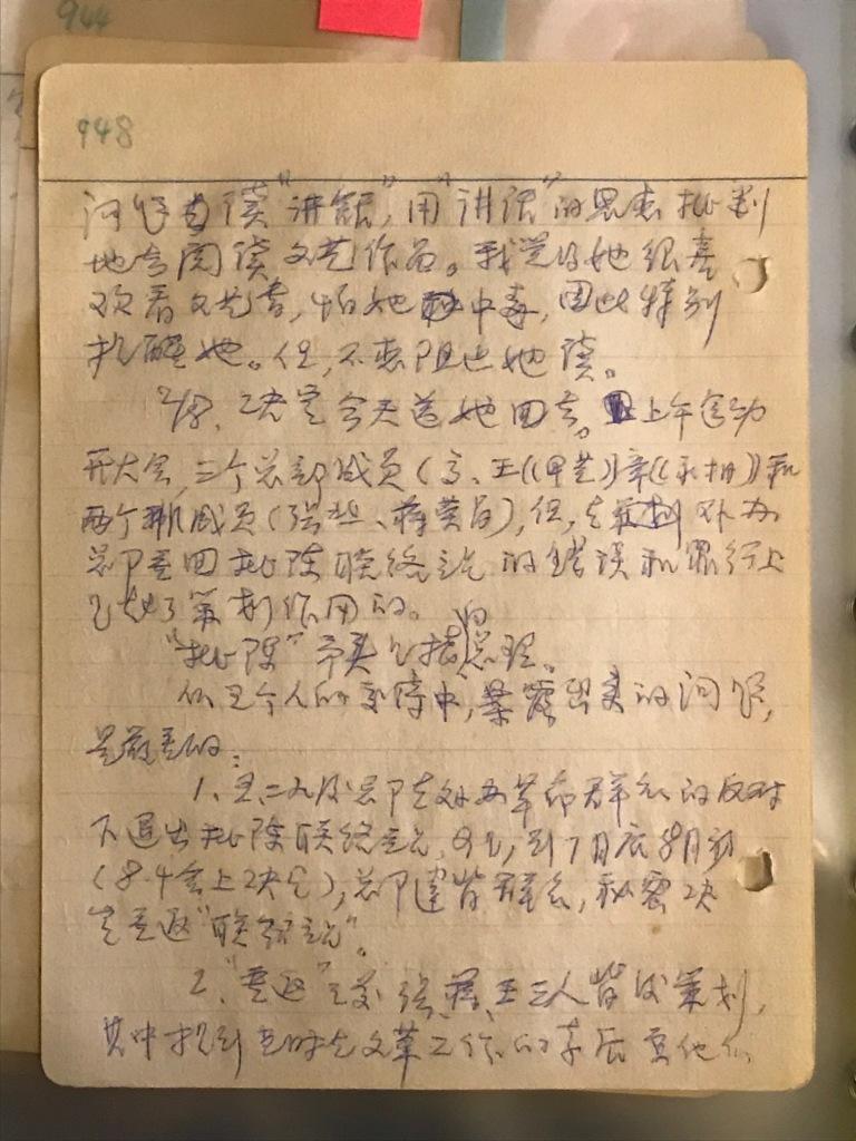吳荻舟反思六七暴動的一頁日記,寫於1971年8月2日。