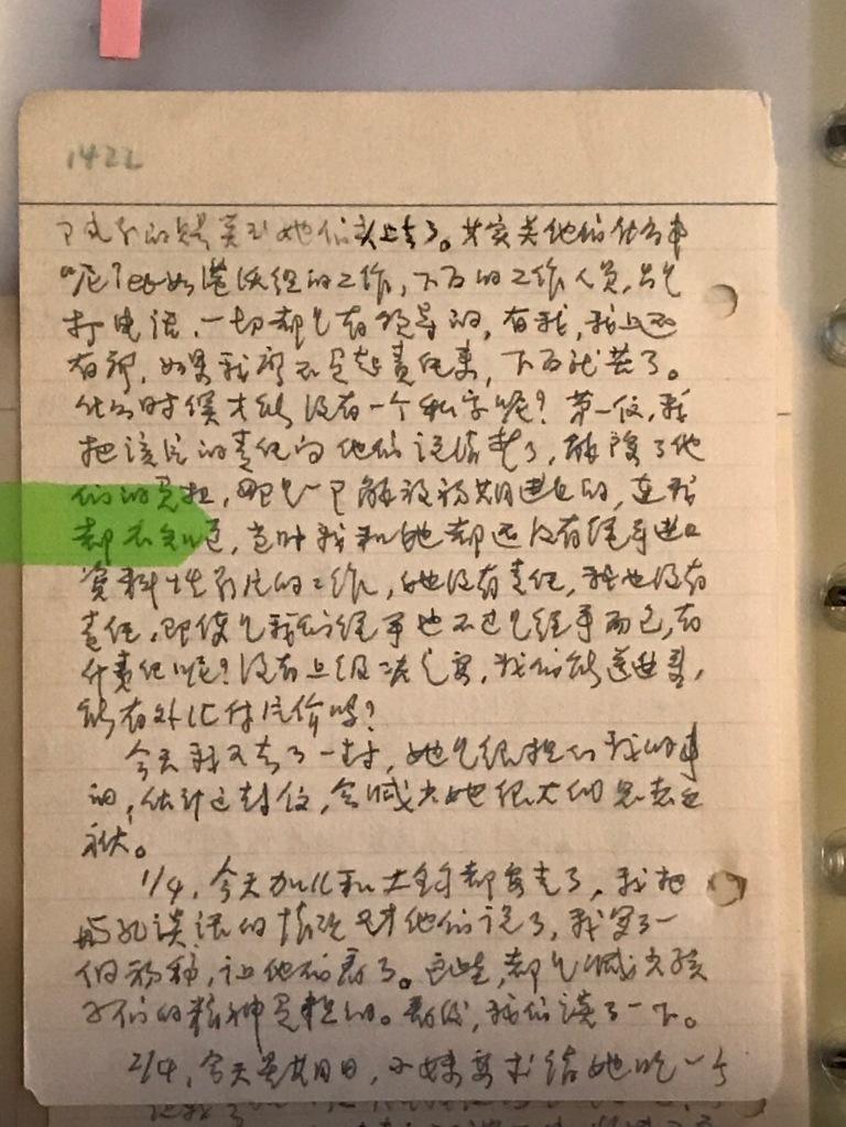 吳荻舟寫於1972年10月3日幹校日記,反思六七暴動