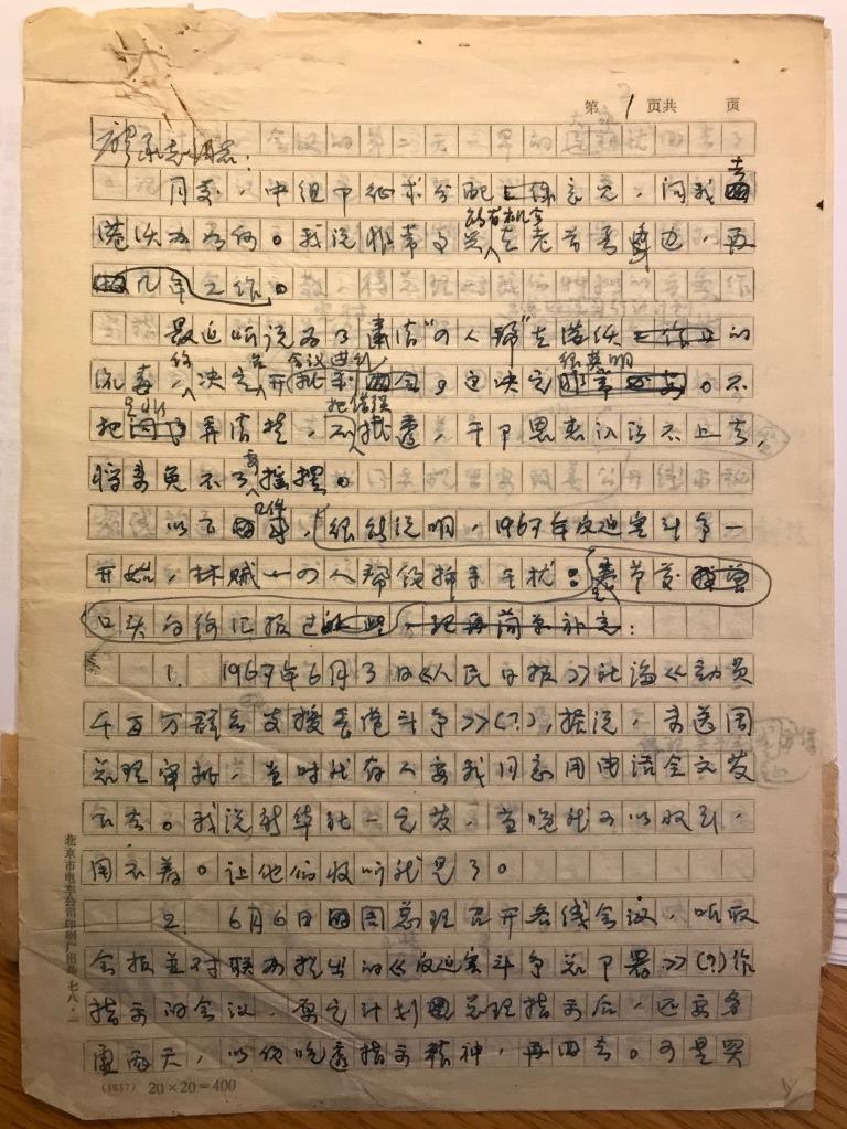 吳荻舟寫給廖承志的一封信首頁,字跡清晰。