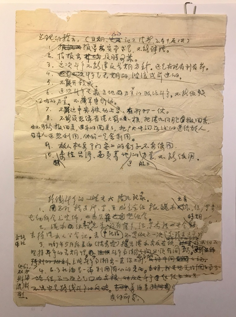 吳荻舟的一頁草稿,上半部記錄周恩來十點指示,下半部記錄路線鬥爭一些重大現象