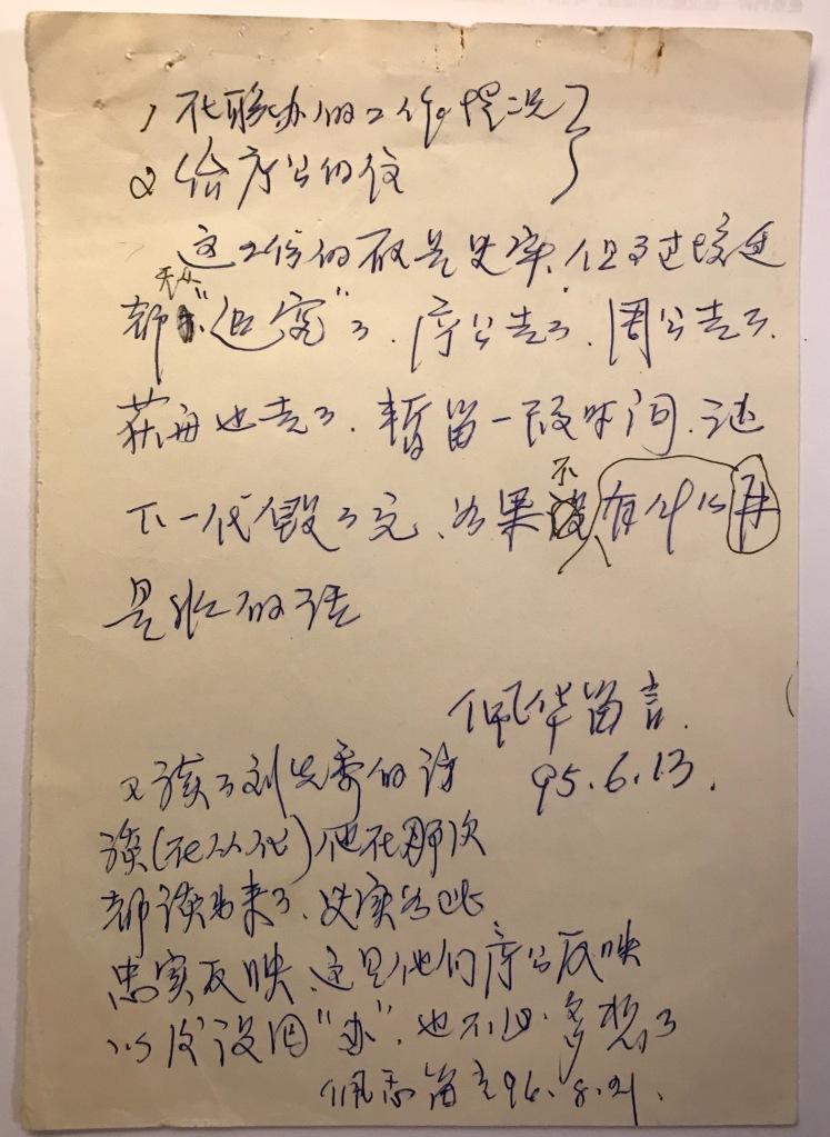 張佩華字跡,她在看了吳荻舟的資料後留下一個紙條